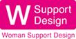女性起業家のためのWeb活用コンサルティング | WSupportDesign
