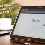 Googleマイビジネスを活用しよう〜登録方法〜